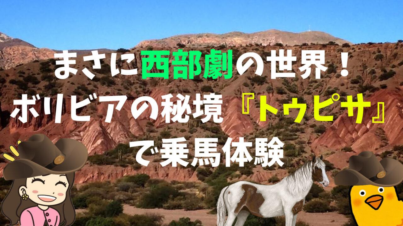 絶景!ボリビア南部の秘境Tupiza(トゥピサ)で乗馬体験 西部劇の世界に感動