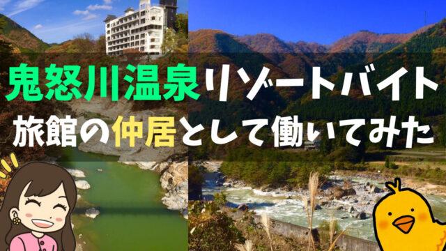 【リゾバ体験談@鬼怒川温泉】2か月間の短期リゾートバイト/旅館の仲居勤務|給料・寮生活・観光など