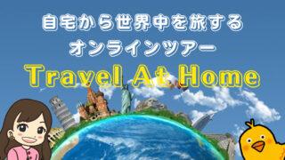 【体験談】自宅から世界中を旅するオンラインツアー@Travel At Home