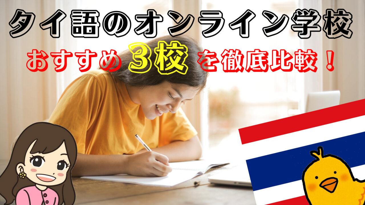 【オンラインタイ語学校】おすすめ3校を徹底比較 特徴・評判・料金プラン・無料体験など